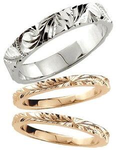 ハワイアンジュエリー ペアリング 結婚指輪 ピンクゴールドk10 ホワイトゴールドk10 マリッジリング 地金リング 10金 トラスリング カップル 3本セット 送料無料