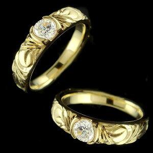 ハワイアンジュエリー メンズ ペアリング ハワイアン イエローゴールドk18 ダイヤモンド 一粒 大粒 指輪 男性用 ダイヤ トラスト プレゼント 女性 送料無料 の 2個セット