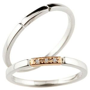 ペアリング プラチナ 18金 結婚指輪 ピンクゴールドk18 ダイヤモンド スイートペアリィー 結び 結婚指輪 マリッジリング リング pt900 地金リング コンビ の 2個セット の 送料無料 LGBTQ 男女兼