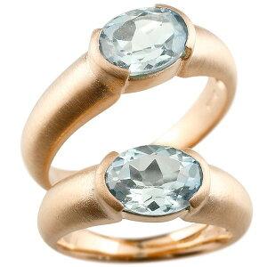 ペアリング ピンクゴールドk18 大粒 一粒 アクアマリン リング 結婚指輪 マリッジリング 18金 指輪 プレゼント 女性 送料無料 の 2個セット 人気