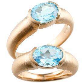 ペアリング ピンクゴールドk10 大粒 一粒 ブルートパーズ リング 結婚指輪 マリッジリング 10金 指輪 プレゼント 女性 送料無料