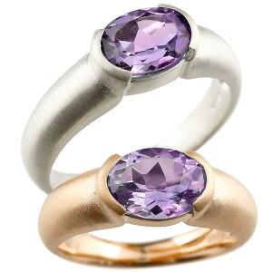 ペアリング ホワイトゴールドk18 ピンクゴールドk18 大粒 一粒 アメジスト リング 結婚指輪 マリッジリング 指輪 18金 プレゼント 女性 送料無料