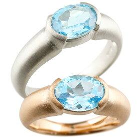 ペアリング ホワイトゴールドk10 ピンクゴールドk10 大粒 一粒 ブルートパーズ リング 結婚指輪 マリッジリング 指輪 10金 プレゼント 女性 送料無料