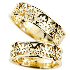 婚約指輪 ペアリング イエローゴールドk18 ダイヤモンド エンゲージリング ダイヤ 18金 指輪 幅広 透かし 結婚指輪 マリッジリング リング 宝石 の 2個セット