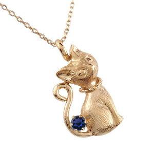 ネコ ねこ 猫 ネックレス トップ 一粒 ペンダント サファイア 9月誕生石 ピンクゴールドk18 18k チェーン 人気 18金 宝石 プレゼント ユニセックス 送料無料 LGBTQ 男女兼用