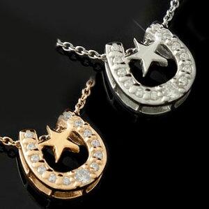 ネックレス ペアペンダント 馬蹄 ダイヤモンド プラチナ ホースシュー 星 スター ペンダント ピンクゴールドk18 18金 ダイヤ 蹄鉄 レディース バテイ 送料無料