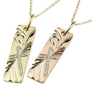 ハワイアンジュエリー ペアネックレス トップ ペアペンダント クロス ダイヤモンド ネックレス トップ ゴールドk10 ペンダント 十字架 10金 ダイヤ 送料無料