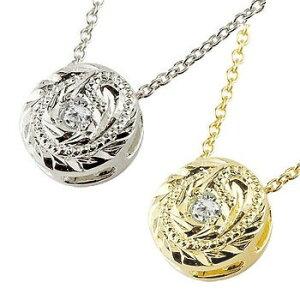 ハワイアンジュエリー ペアネックレス ペアペンダント ダイヤモンド プラチナ イエローゴールドk18 プチネックレス pt900 マイレ ミル打ちデザイン 人気 宝石
