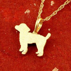 ネックレス 純金 24金 ゴールド 犬 24K プードル トイプー ペンダント 24金 ゴールド k24 いぬ イヌ 犬モチーフ 送料無料
