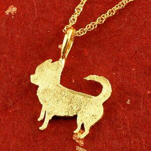 純金 24金 ゴールド 犬 24K チワワ ペンダント ネックレス トップ 24金 ゴールド k24 いぬ イヌ 犬モチーフ 送料無料