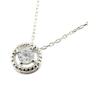 アクアマリン ネックレス トップ 一粒 シルバー ペンダント ミル打ち チェーン 人気 3月誕生石 宝石 送料無料