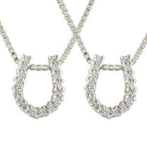 ペアネックレス トップ 馬蹄 ネックレス トップ ダイヤモンド ペンダント ホワイトゴールドk18 ホースシュー 蹄鉄 ダイヤ 18金 チェーン 人気 バテイ 送料無料