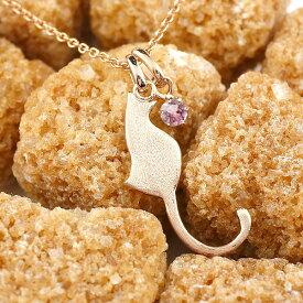 ネックレス 猫ピンクトルマリン 一粒 ペンダント ピンクゴールドk18 ネコ ねこ 10月誕生石 18金 レディース チェーン 人気 送料無料