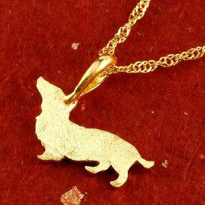 ネックレス レディース ダックス 24金 純金 ゴールド 犬 24K ダックスフンド ペンダント ゴールド k24 チェーン 45cm いぬ イヌ 犬モチーフ 送料無料 の トップ