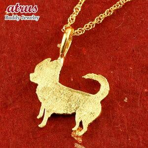 ネックレス レディース 24金 純金 ゴールド 犬 24K チワワ ペンダント ゴールド k24 チェーン 40cm いぬ イヌ 犬モチーフ 送料無料 の トップ