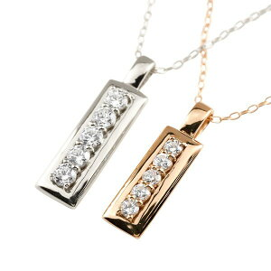 ペアネックレス ペアペンダント ダイヤモンド ネックレス ピンクゴールドk10 ホワイトゴールドk10 バータイプ ペンダント チェーン 人気 4月誕生石 10金