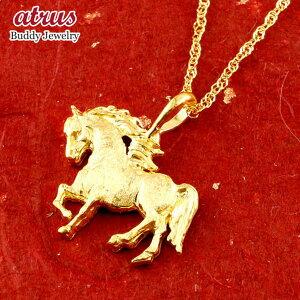 純金 ネックレス レディース 24金 ゴールド 24K 馬 ホース ペンダント24金 ゴールド k24 チェーン 45cm 送料無料 の トップ 人気
