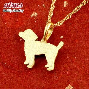 純金 ネックレス 24金 ゴールド 犬 24K プードル トイプー ペンダント24金 ゴールド k24 チェーン 45cm いぬ イヌ 犬 モチーフ 送料無料 の トップ LGBTQ ユニセックス 男女兼用