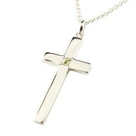 ネックレス ペリドット クロス シルバー925 ペンダント 十字架 シンプル 地金 チェーン 人気 8月の誕生石 レディース 宝石 プレゼント 女性 送料無料