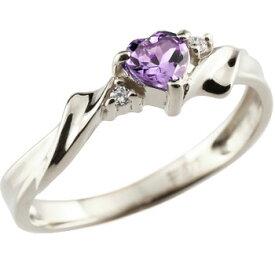 ハート プラチナ リング アメジスト ダイヤモンド 指輪 ダイヤ 2月誕生石 贈り物 誕生日プレゼント ギフト ファッション 妻 嫁 奥さん 女性 彼女 娘 母 祖母 パートナー 送料無料