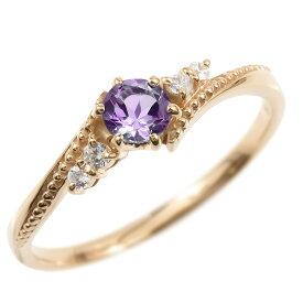 婚約指輪 18金 リング ダイヤモンド アメジスト 一粒 レディース 指輪 18k ピンクゴールドk18 ゴールド エンゲージリング 大粒 ミル打ち 女性 送料無料