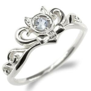 ゴールド リング レディース アクアマリン 猫 指輪 10k ホワイトゴールドk10 ティアラ リボン 婚約指輪 安い エンゲージリング ピンキーリング ネコ 送料無料