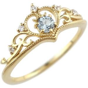 ピンキーリング ティアラ リング 指輪ダイヤモンド アクアマリン ミル打ち 3月誕生石 イエローゴールドk18 18金 ダイヤ ストレート 王冠 クラウン プリンセス の 送料無料 人気