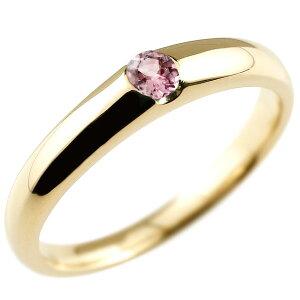 ピンクトルマリン リング イエローゴールドk18 指輪 ピンキーリング 10月誕生石 ストレート 18金 宝石 送料無料 LGBTQ 男女兼用