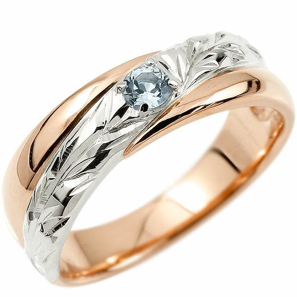 ハワイアンジュエリー 婚約指輪 プラチナ アクアマリン エンゲージリング ピンキーリング リング 指輪 一粒 ピンクゴールドk10 10金コンビ 10k pt900