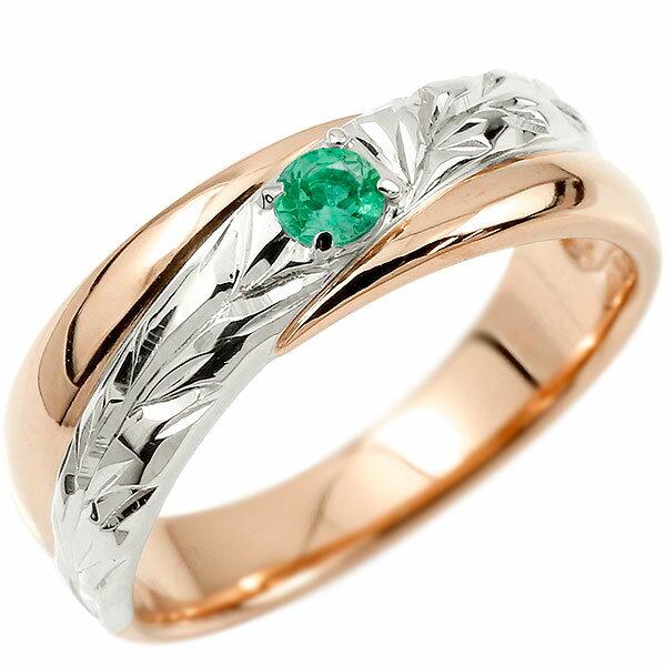 ハワイアンジュエリー 婚約指輪 プラチナ エメラルド エンゲージリング ピンキーリング リング 指輪 一粒 ピンクゴールドk10 10金コンビ 10k pt900