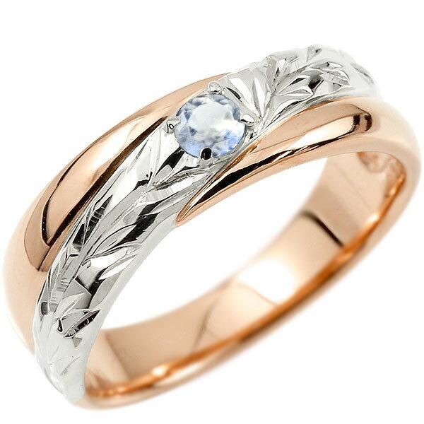 ハワイアンジュエリー 婚約指輪 プラチナ ブルームーンストーン エンゲージリング ピンキーリング リング 指輪 一粒 ピンクゴールドk10 10金コンビ 10k pt900