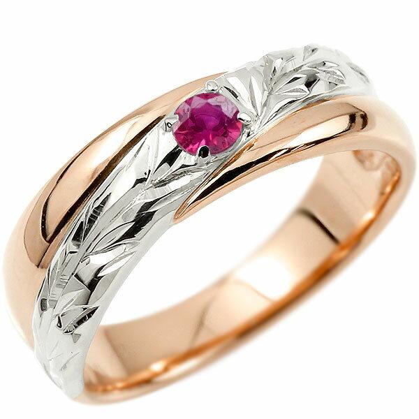 ハワイアンジュエリー 婚約指輪 プラチナ ルビー エンゲージリング ピンキーリング リング 指輪 一粒 ピンクゴールドk10 10金コンビ 10k pt900