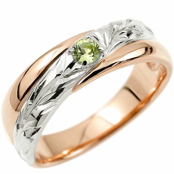 ハワイアンジュエリー 婚約指輪 プラチナ ペリドット エンゲージリング ピンキーリング リング 指輪 一粒 ピンクゴールドk10 10金コンビ 10k pt900