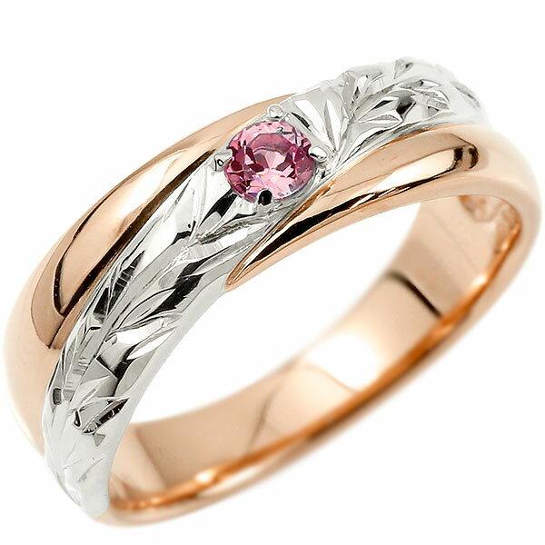 ハワイアンジュエリー 婚約指輪 プラチナ ピンクトルマリン エンゲージリング ピンキーリング リング 指輪 一粒 ピンクゴールドk18 18金コンビ 18k pt900