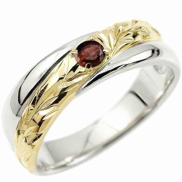 ハワイアンジュエリー 婚約指輪 プラチナ ガーネット エンゲージリング ピンキーリング リング 指輪 一粒 イエローゴールドk18 18金コンビ 18k pt900 Xmas Christmas