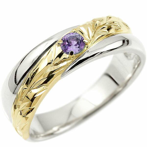 ハワイアンジュエリー 婚約指輪 シルバー アメジスト エンゲージリング ピンキーリング リング 指輪 一粒 イエローゴールドk10 10金コンビ 10k sv925