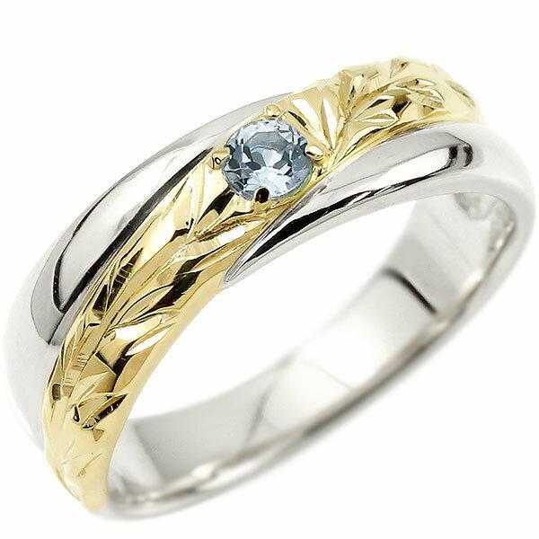 ハワイアンジュエリー 婚約指輪 シルバー アクアマリン エンゲージリング ピンキーリング リング 指輪 一粒 イエローゴールドk10 10金コンビ 10k sv925