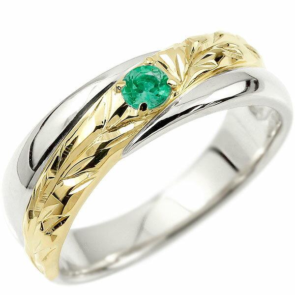 ハワイアンジュエリー 婚約指輪 シルバー エメラルド エンゲージリング ピンキーリング リング 指輪 一粒 イエローゴールドk10 10金コンビ 10k sv925