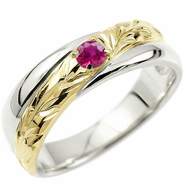 ハワイアンジュエリー 婚約指輪 シルバー ルビー エンゲージリング ピンキーリング リング 指輪 一粒 イエローゴールドk10 10金コンビ 10k sv925