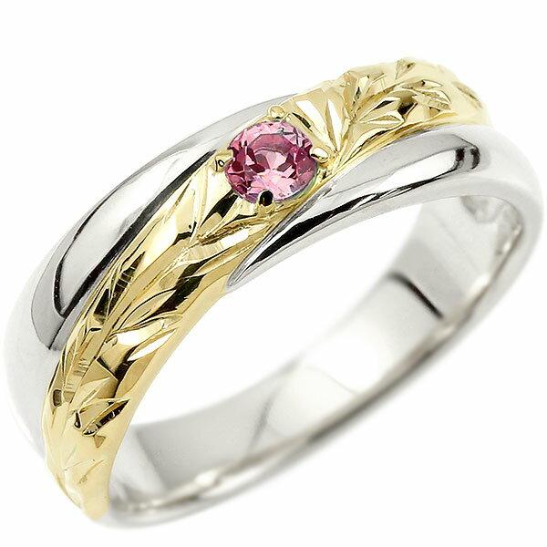 ハワイアンジュエリー 婚約指輪 シルバー ピンクトルマリン エンゲージリング ピンキーリング リング 指輪 一粒 イエローゴールドk10 10金コンビ 10k sv925