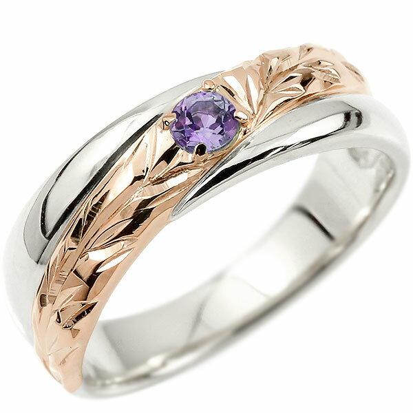 ハワイアンジュエリー 婚約指輪 プラチナ アメジスト エンゲージリング ピンキーリング リング 指輪 一粒 ピンクゴールドk18 18金コンビ 18k pt900