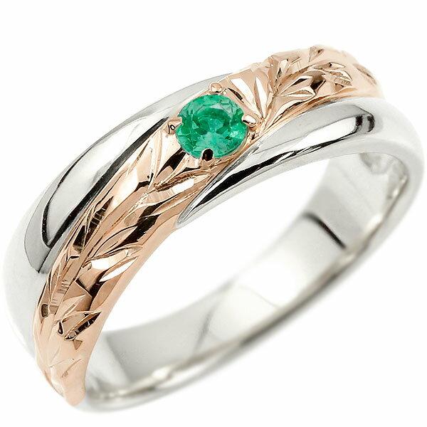 ハワイアンジュエリー 婚約指輪 プラチナ エメラルド エンゲージリング ピンキーリング リング 指輪 一粒 ピンクゴールドk18 18金コンビ 18k pt900