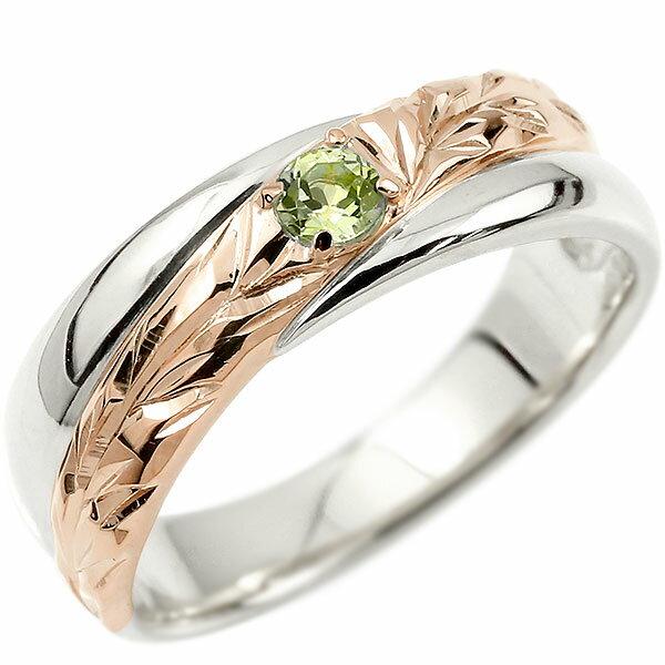 ハワイアンジュエリー 婚約指輪 シルバー ペリドット エンゲージリング ピンキーリング リング 指輪 一粒 ピンクゴールドk10 10金コンビ 10k sv925