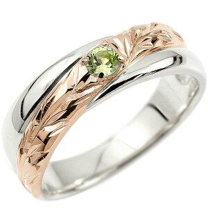 ハワイアンジュエリー 婚約指輪 プラチナ ペリドット エンゲージリング ピンキーリング リング 指輪 一粒 ピンクゴールドk18 18k 18金コンビ 18k pt900 送料無料
