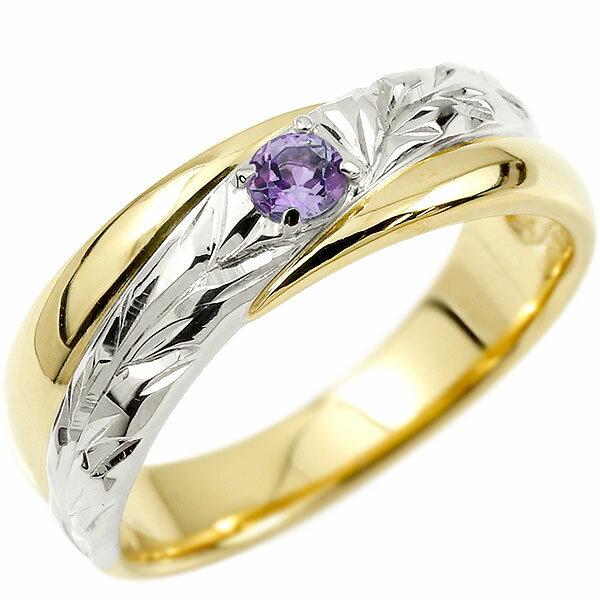 ハワイアンジュエリー 婚約指輪 プラチナ アメジスト エンゲージリング ピンキーリング リング 指輪 一粒 イエローゴールドk10 10金コンビ 10k pt900