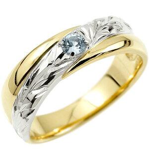 ハワイアンジュエリー 婚約指輪 プラチナ アクアマリン エンゲージリング ピンキーリング リング 指輪 一粒 イエローゴールドk18 18金コンビ 18k pt900 妻 嫁 奥さん 女性 彼女 娘 母 祖母 パート