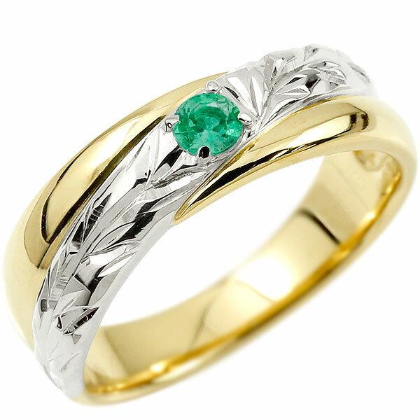 ハワイアンジュエリー 婚約指輪 プラチナ エメラルド エンゲージリング ピンキーリング リング 指輪 一粒 イエローゴールドk18 18金コンビ 18k pt900