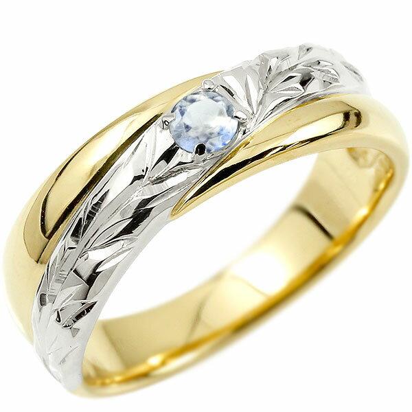 ハワイアンジュエリー 婚約指輪 プラチナ ブルームーンストーン エンゲージリング ピンキーリング リング 指輪 一粒 イエローゴールドk18 18金コンビ 18k pt900