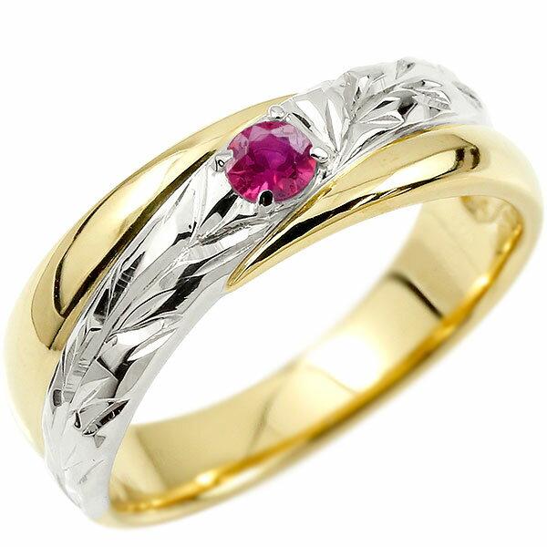 ハワイアンジュエリー 婚約指輪 プラチナ ルビー エンゲージリング ピンキーリング リング 指輪 一粒 イエローゴールドk10 10金コンビ 10k pt900