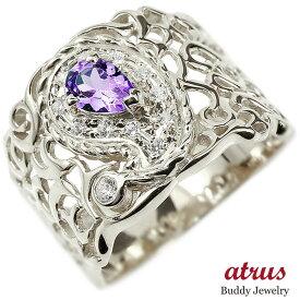 プラチナリング ペイズリー ダイヤモンド アメジスト 婚約指輪 ピンキーリング ダイヤ 指輪 透かし 幅広 エンゲージリング pt900 レディース 妻 嫁 奥さん 女性 彼女 娘 母 祖母 パートナー